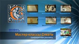 Мастер-классы на DVD №1