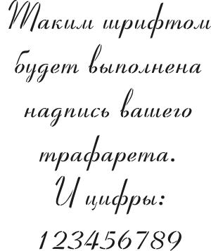 Трафарет шрифтом Элегант
