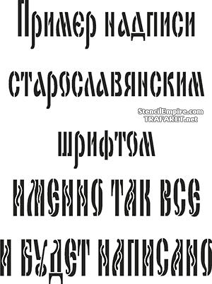 Трафарет Старославянский шрифт