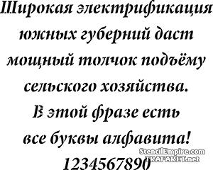 Текстовый трафарет Миньон-курсив